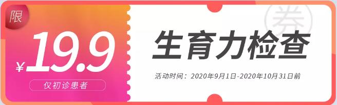 武汉生育力券.png